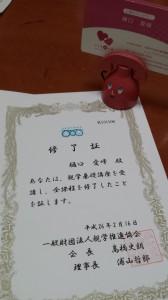 20140216_222900 (1)